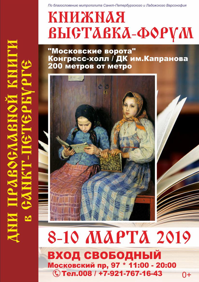 Дни православной книги в Санкт-Петербурге.Книжная выставка-ярмарка