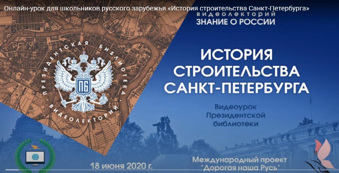Онлайн-урок для школьников русского зарубежья «История строительства Санкт-Петербурга»