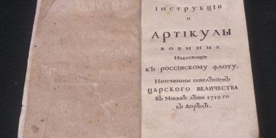 Рукописно-документальный фонд Военно-морского музея (постоянная экспозиция)